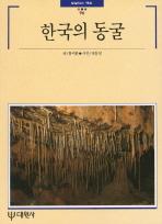 한국의 동굴