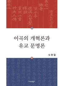 이곡의 개혁론과 유교 문명론