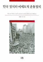 한국 정치와 비제도적 운동정치