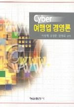 CYBER 여행업 경영론