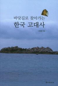 바닷길로 찾아가는 한국 고대사