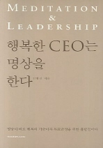 행복한 CEO는 명상을 한다