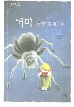 거미 길들이기를 배운 날