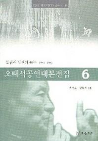 공연과 미디어 연구소 신서 오태석공연대본전집 6