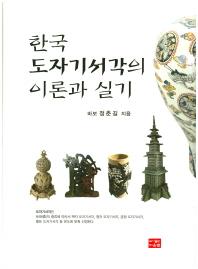 한국 도자기서각의 이론과 실기