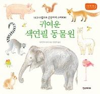 귀여운 색연필 동물원