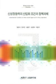 신성장동력의 산업화 조건과 정책과제
