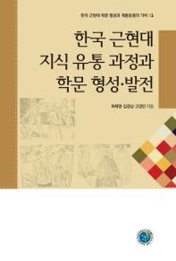 한국 근현대 지식 유통 과정과 학문 형성 발전