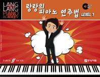 랑랑의 피아노 연주법. 1