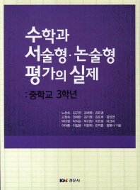 수학과 서술형 논술형 평가의 실제: 중학교 3학년