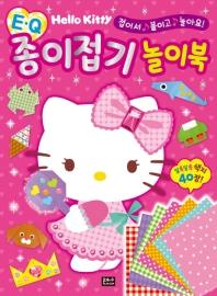 헬로키티 EQ 종이접기 놀이북