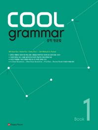 COOL grammar 중학 영문법. 1