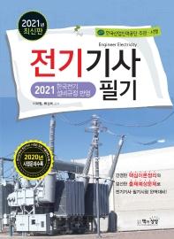 전기기사 필기(2021)