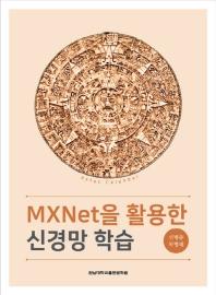 MXNet을 활용한 신경망 학습