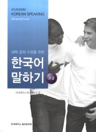 대학 강의 수강을 위한 한국어 말하기 고급