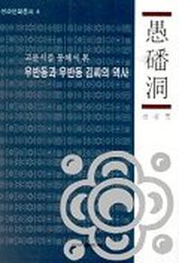 우반동과 우반동 김씨의 역사(고문서를 통해서 본)