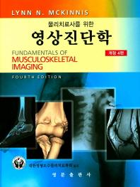 물리치료사를 위한 영상진단학