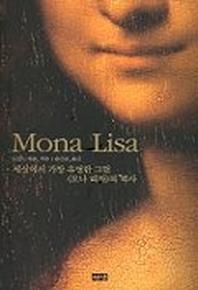 MONA LISA(모나리자)