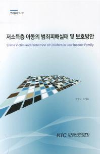 저소득층 아동의 범죄피해실태 및 보호방안
