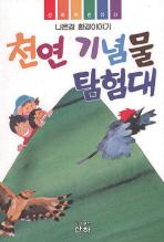천연기념물 탐험대(산하 어린이 51)