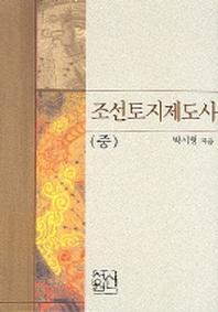 조선토지제도사(중)