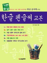 기본충실 한글 펜글씨 교본