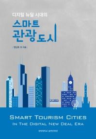 디지털 뉴딜 시대의 스마트 관광도시