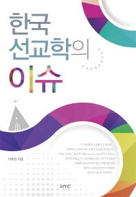 한국 선교학의 이슈