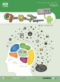 알파고도 모르는 구글의 비밀 이야기: 구글 엑셀