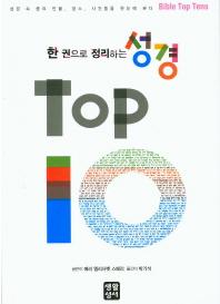 한 권으로 정리하는 성경 TOP 10