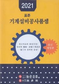 표준 기계설비공사품셈(2021)