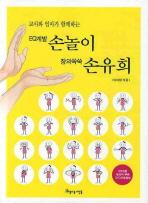 교사와 엄마가 함께하는 EQ계발 손놀이 창의 쑥쑥 손유희