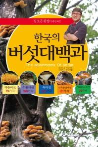 김오곤 원장이 추천하는 한국의 버섯대백과