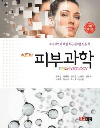 NEW 피부과학