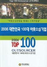 대한민국 100대 아웃소싱기업(2006)