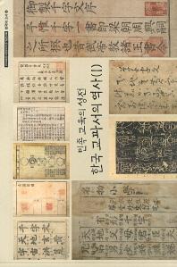 한국 교과서의 역사