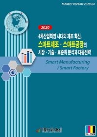 4차산업혁명 시대의 제조 혁신, 스마트제조·스마트공장의 시장·기술·표준화 분석과 대응전략(2020)