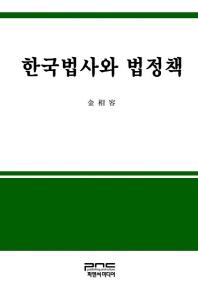 한국법사와 법정책