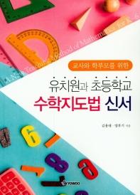 교사와 학부모를 위한 유치원과 초등학교 수학지도법 신서