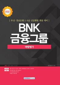기쎈 BNK 금융그룹 역량평가(2017 하반기)