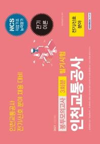 2021 NCS 인천교통공사 전기/신호 분야 봉투모의고사 3회분 필기시험