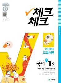체크체크 중학 국어 중1-2(천재 박영목)(2018)