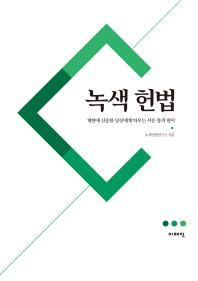 녹색 헌법
