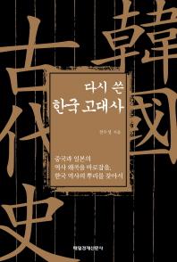 다시 쓴 한국 고대사