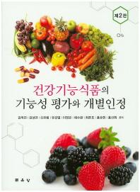 건강기능식품의 기능성 평가와 개별인정