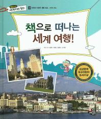 책으로 떠나는 세계 여행!