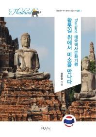 태국역사문화기행: 황톳길 위에서 미소를 만나다