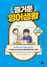즐거운 영어생활 3교시: 사회생활 영어회화