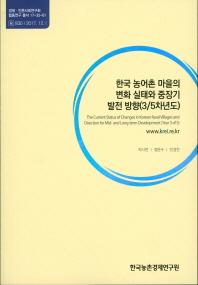 한국 농어촌 마을의 변화 실태와 중장기 발전 방향(3/5차년도)