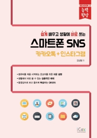 스마트폰 SNS: 카카오톡+인스타그램